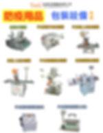 防疫產品機型