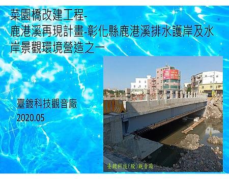 38-菜園橋改建工程(鹿港溪再現計畫-彰化縣鹿港溪).jpg