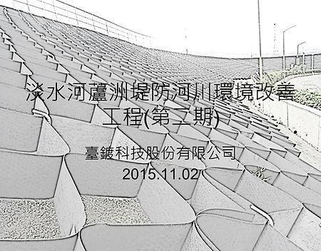09-淡水河蘆洲堤防河川環境改善工程(第二期).jpg