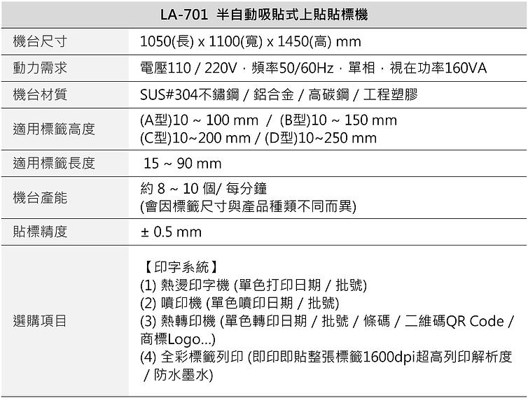 半自動吸貼式上貼貼標機 LA-701