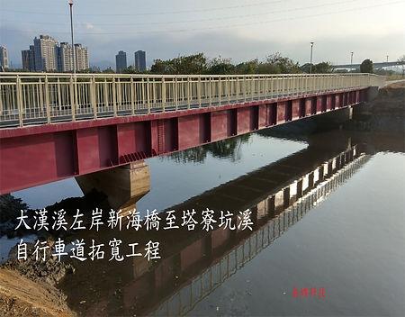 44-大漢溪左岸新海橋至塔寮坑溪自行車道拓寬工程.jpg
