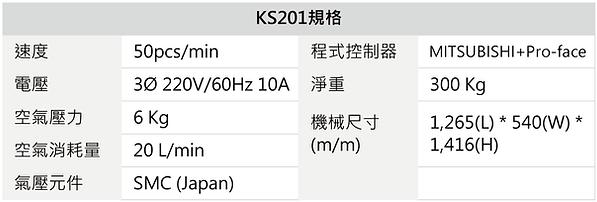 KS201 連接器取料機