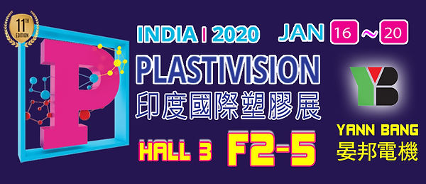 2020/1/16~20 印度國際塑膠展 Plastivision India 2020,晏邦展位3館F2-5,歡迎蒞臨!!!