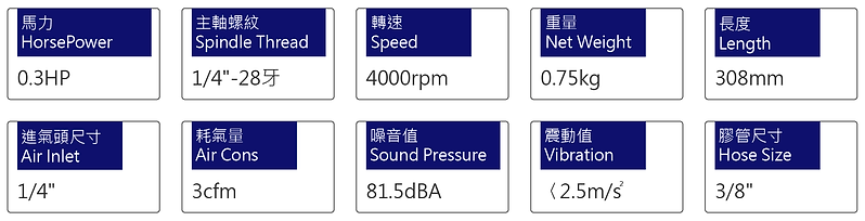 氣鑽 PDL-2710L
