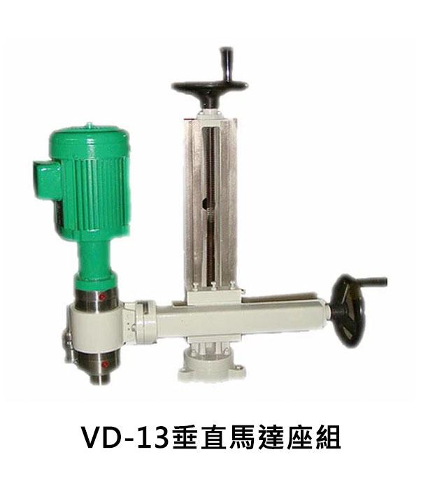 VD-13垂直馬達座組