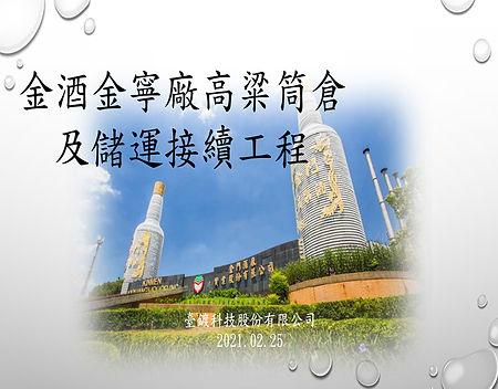 45-金酒金寧廠增設高粱筒倉及儲運接續工程.jpg