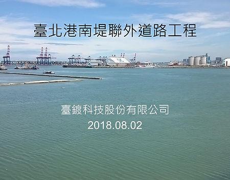 30-臺北港南堤聯外道路工程.jpg