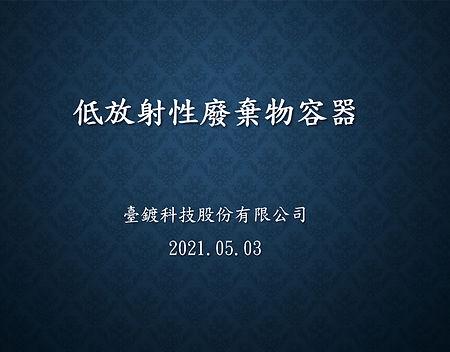 47-低放射性廢棄物容器.jpg