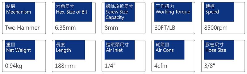 1-TA-8HS-規格表-01.png