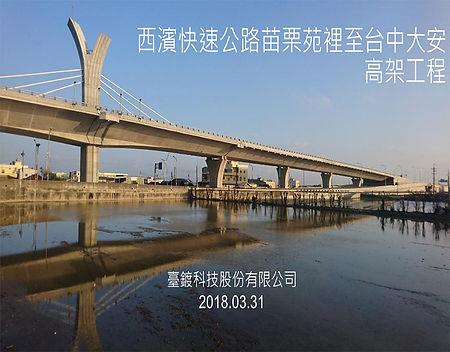 27-西濱快速公路苗栗苑裡至台中大安高架工程.jpg
