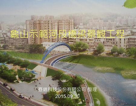 08-龜山示範河段橋梁景觀工程.jpg