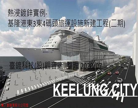 39-基隆東3東4碼頭旅運中心新建工程(二期).jpg