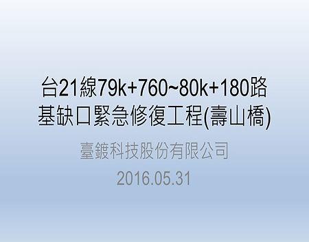 14-台21線79K+760~80K+180路基缺口緊急修復工程(壽山橋).jp