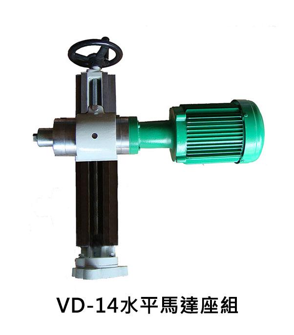VD-14水平馬達座組