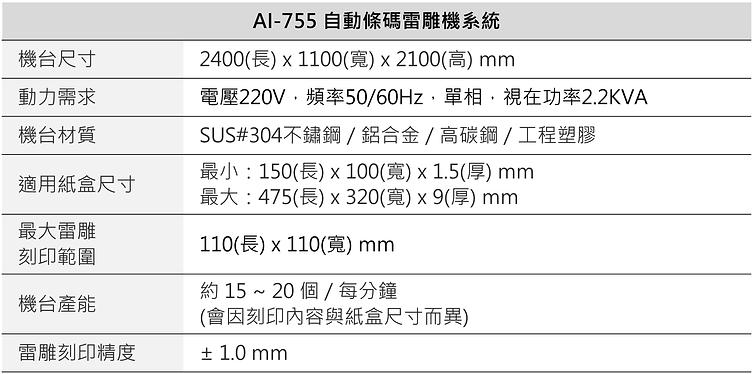 自動條碼雷雕機系統 AI-755