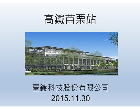 10-高鐵苗栗站.jpg
