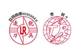 凌銳刀具工業股份有限公司 LIN RUEY KNIFEWARE IND. CO., LTD.