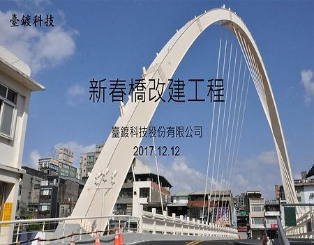 24-新春橋改建工程.jpg