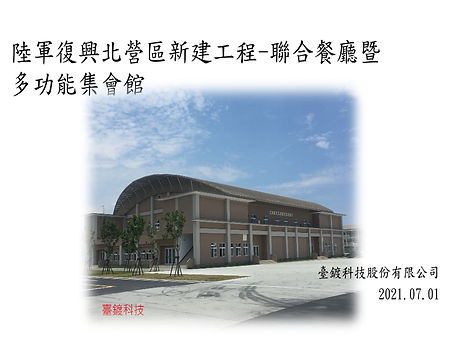 49-陸軍復興北營區新建工程.jpg