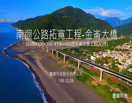 25.南迴公路拓寬工程-金崙大橋.jpg
