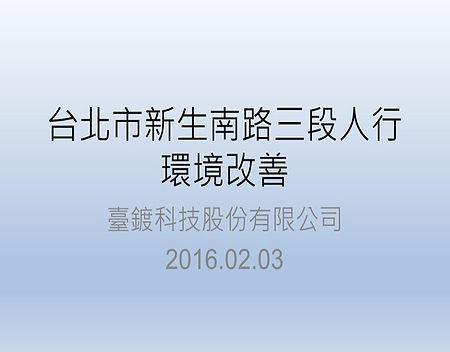11-台北市新生南路三段人行環境改善.jpg