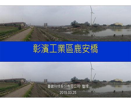 02-彰濱工業區鹿安橋.jpg