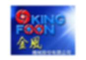 金風機械股份有限公司 KING FOON MACHINERY CO., LTD.