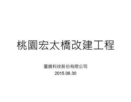05-桃園宏太橋改建工程.jpg