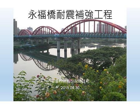 03-永福橋耐震補強工程.jpg
