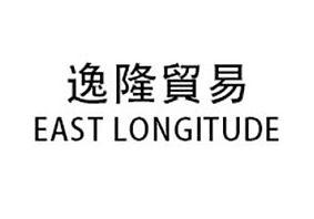 逸隆貿易有限公司 EAST LONGITUDE TRADING CO., LTD.