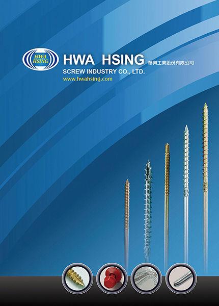 2019華興工業 - 產品目錄