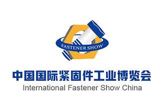 INTERNATIONAL FASTENER SHOW CHINA 2021.j