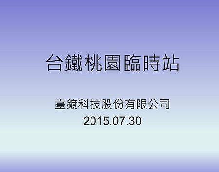 06-台鐵桃園臨時站.jpg