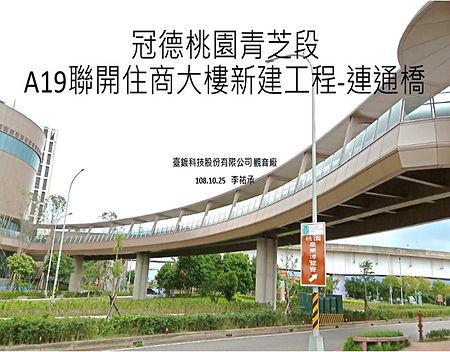 32-冠德桃園青芝段A19聯開住商大樓新建工程-連通橋.jpg