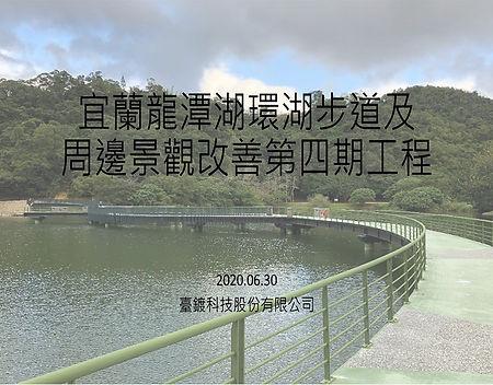 40-宜蘭龍潭湖環湖步道及周邊景觀改善第四期工程.jpg