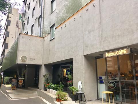 ホテル&レジデンス六本木外観