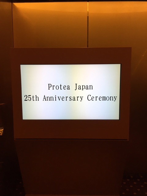 25th Anniversary Ceremony