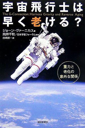 宇宙飛行は早く老ける?