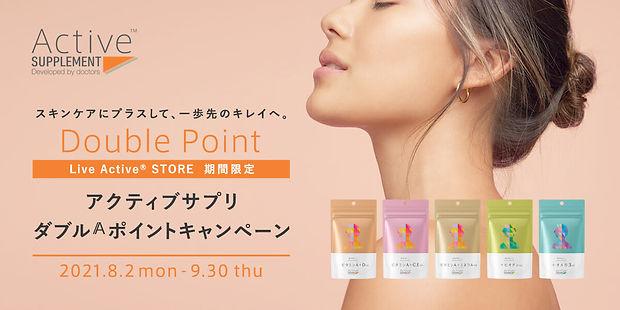 Active Supplement