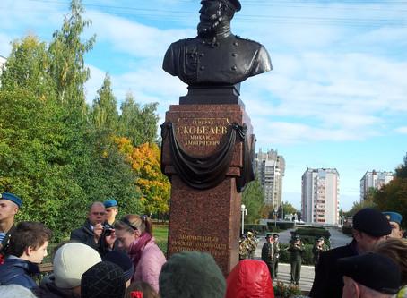 Празднование 170-летия со дня рождения Скобелева Михаила Дмитриевича