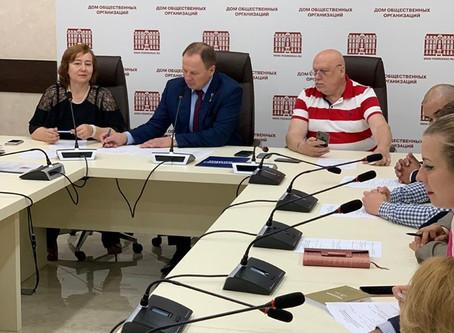 Конференция в Доме общественных организаций 19.07.2019