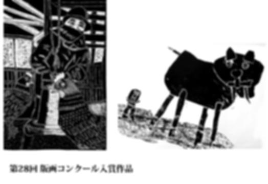 28回 版画コンクール 入賞作品