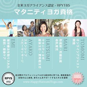 02_hatsumi_rpyt_sns.jpg