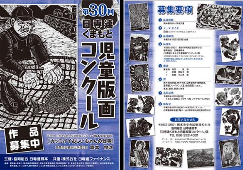 第30回 日専連熊本 児童版画コンクール