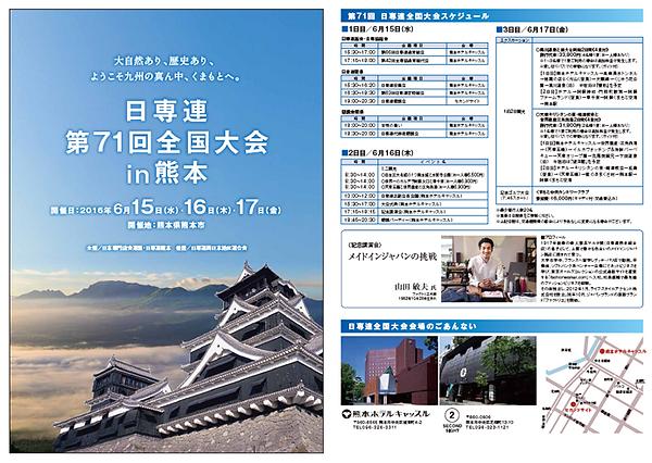 日専連第71回全国大会in熊本