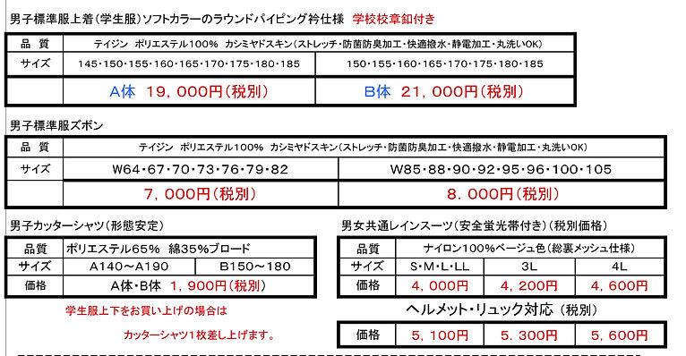 男子学生服申込み書2020-1.jpg