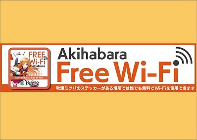 AKIBA Wifi.png