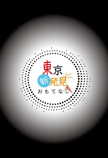 東京新発見ツアーロゴ 縦ロゴのみ.png