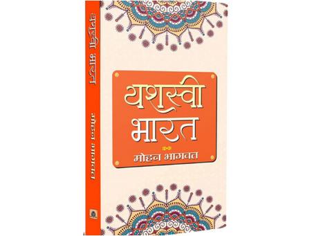 Book Review #201: Yashasvi Bharat by Mohan Bhagawat