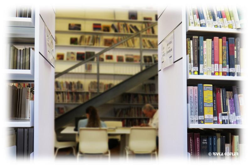 הספריה העירונית כפר סבא
